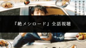 Paravi『絶メシロード』見逃し無料動画