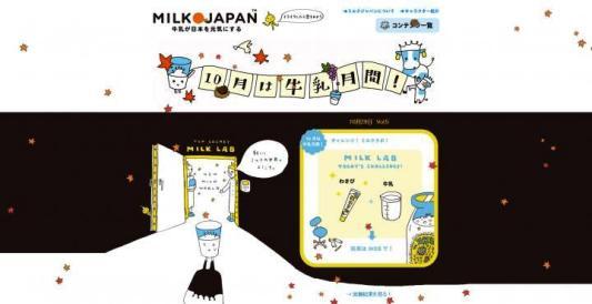 Desain-Website-Jepang-Inspiratif-Milk-Japan