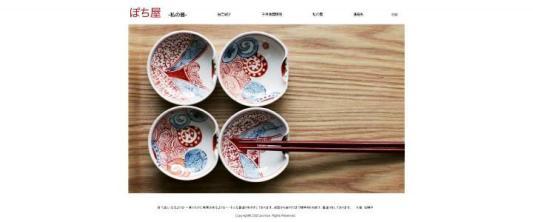 Desain-Website-Jepang-Inspiratif-Pochiya