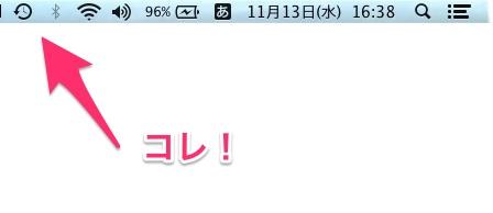20131113_timemachine03