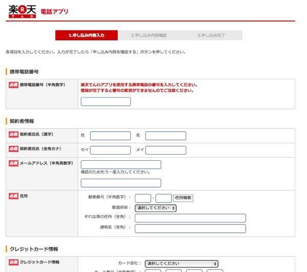 20131205_rakuten_denwa3