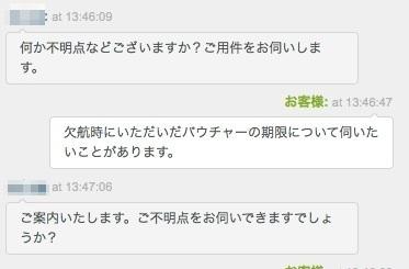 20131221_jetstar_chat02