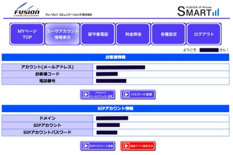 20131225_fusion_ip_phone_smart02