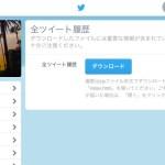 【保存版】Twitterの全ツイートをバックアップ、ダウンロードして保存する方法