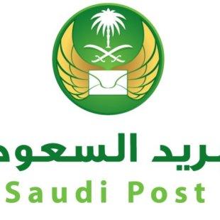 """البريد السعودي يطلق العديد من الخدمات """"عن بُعد"""""""