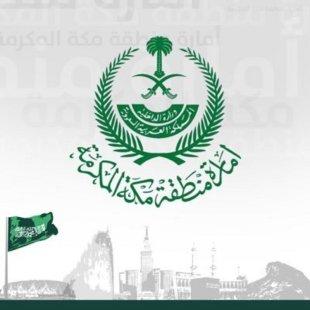 إمارة مكة: لن يكون هناك رصد آلي لمخالفة اختراق قرار منع التجوُّل