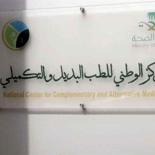 """""""مركز الطب البديل"""" يحذر من الانسياق خلف مدعي علاج فيروس كورونا المستجد"""