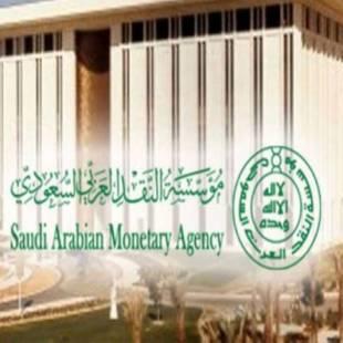 ساما تحدد أوقات عمل البنوك خلال رمضان وإجازة العيد