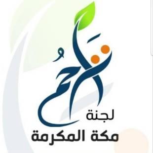 تراحم تسهم في توفير المستلزمات الوقائية لإصلاحية مكة
