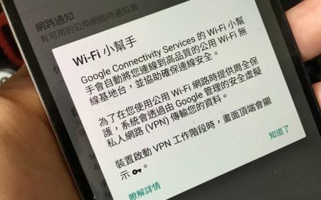 img 7167 resize Google將使Nexus裝置更容易、安全地連接免費Wi Fi