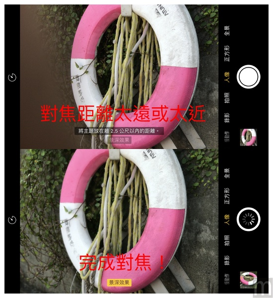 簡單玩/iPhone 7 Plus雙鏡頭人像模式 更簡單的淺景深拍攝效果