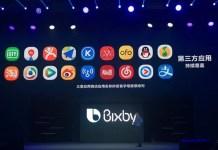 66372 20171121175857477 1743372292 三星數位助理Bixby正式開始說中文 但仍僅先支援簡體中文介面