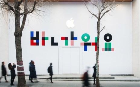 158604495e57224 蘋果將於南韓啟用首間Apple Store 與維也納爭奪全球第500間直營店稱號