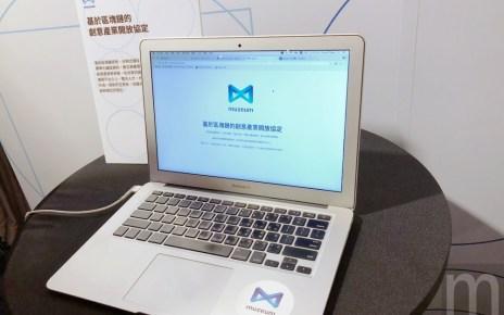 batch resize IMG 8125 KKFARM藉由「Muzeum」區塊鏈技術加速數位內容資產授權、分潤效率