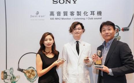 resize 圖7 Sony 今日在台發表Just ear 客製化入耳式耳機。 製作時間長達2個月 針對音樂愛好者量身打造的Just ear客製化耳機登台
