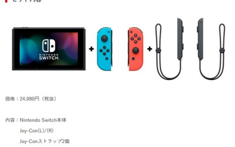 resize 8b411b47de0f960 少5000日圓!任天堂於日本境內推行第二台Nintendo Switch加購方案