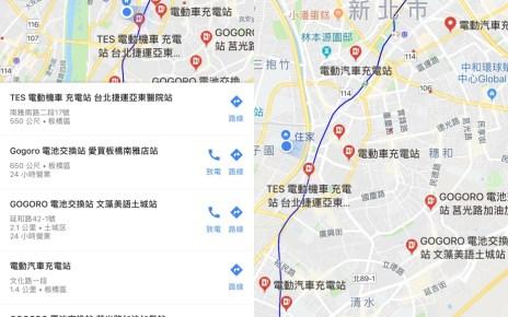 IMG 2140 side Google Maps與蘋果地圖加入搜尋標示電動車充電站、換電站位置