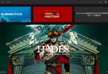 螢幕快照 2018 12 08 上午12.20.36 Epic Games Store線上遊戲商店服務正式營運 以每兩週贈送遊戲吸引玩家
