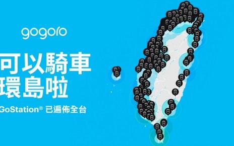 圖1 達成1000座GoStation電池交換站建置目標之後,Gogoro宣布完成全台環島目標