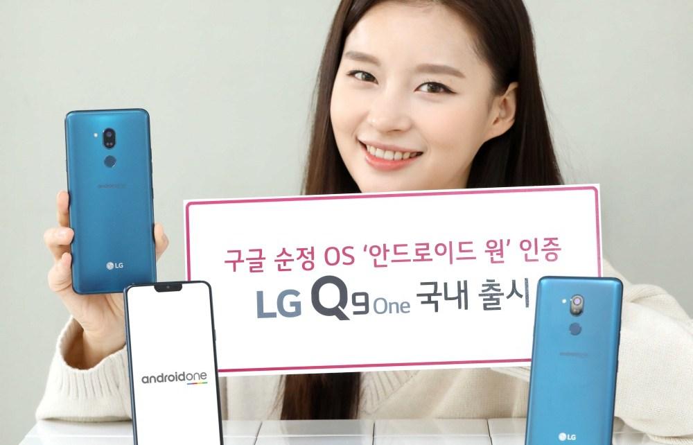 LG전자 Q9 one 출시 02 LG再推出新款Android One形式手機,將以LG Q9 One為稱