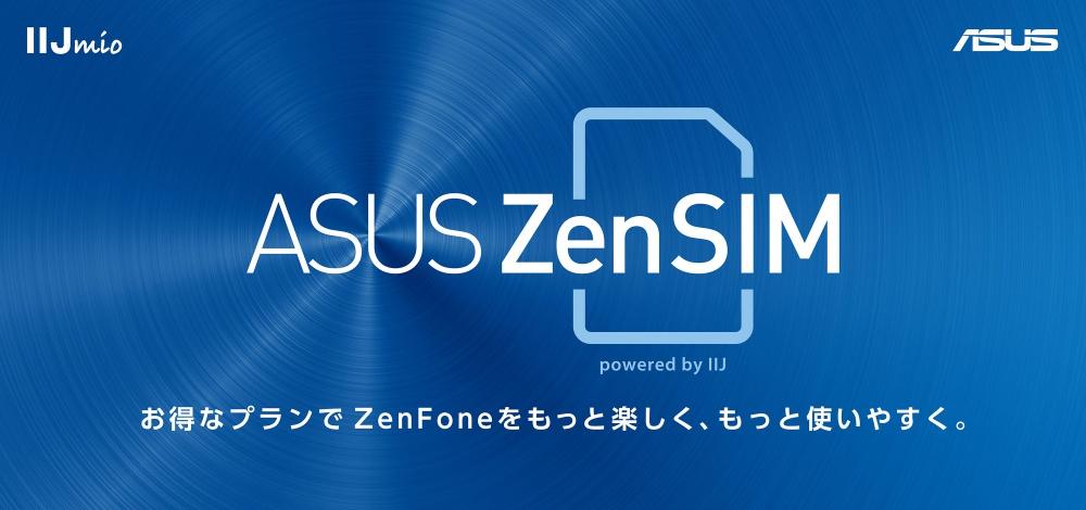 kv 華碩在日本推行自有品牌SIM卡服務「ZenSIM」