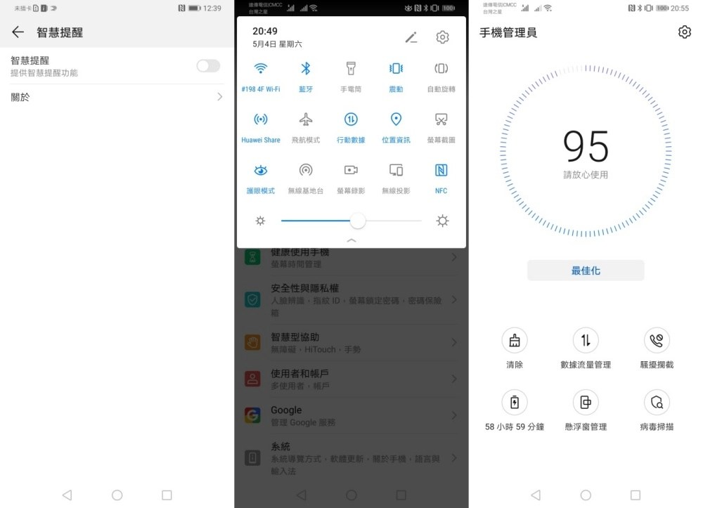 Screenshot 20190408 123914 com.huawei.tips side 動手玩/HUAWEI P30 Pro再次顛覆手機拍攝想像