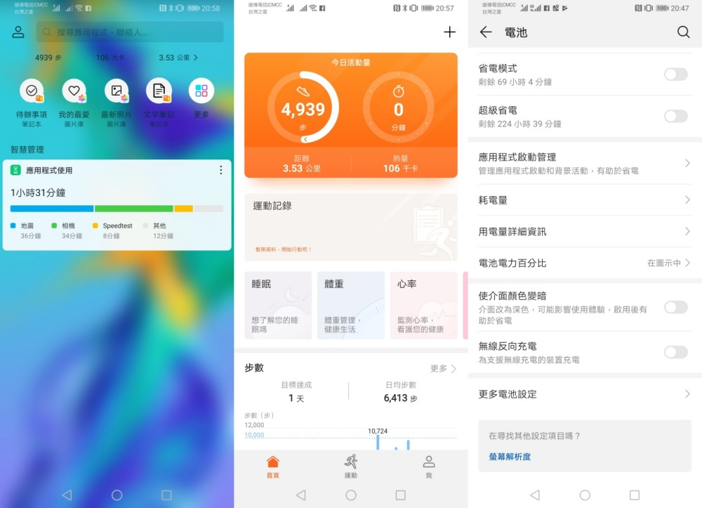 Screenshot 20190504 205832 com.huawei.android.launcher side 動手玩/HUAWEI P30 Pro再次顛覆手機拍攝想像