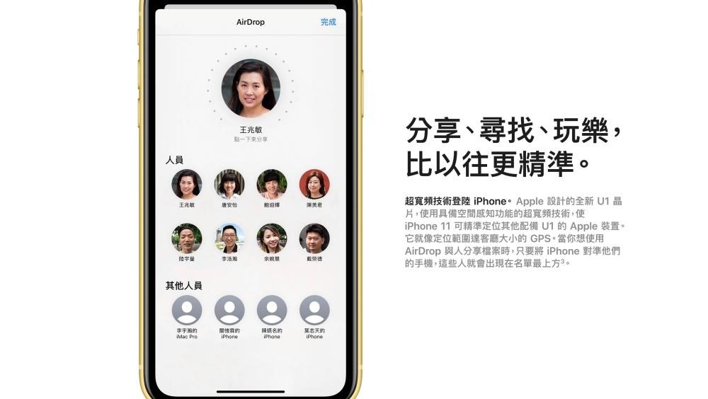 mashdigi capture 2019 09 11 下午12.48.47 蘋果確認在iPhone 11搭載負責精準定位的全新U1協同處理器