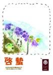 近づく春の気配、「新生活応援フェア」のお知らせです!
