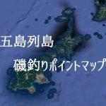 五島列島磯釣りポイントマップ