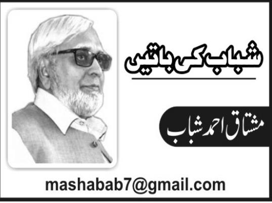 Mushtaq shabab