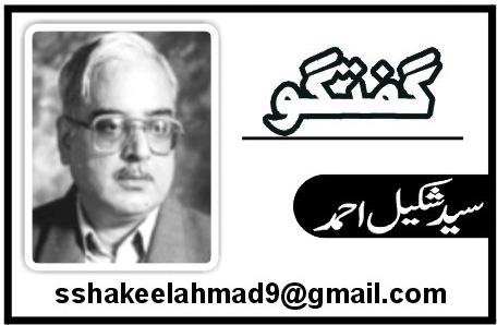 syed shakil ahmad 36