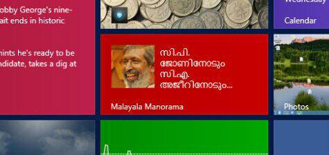 manorama tile app