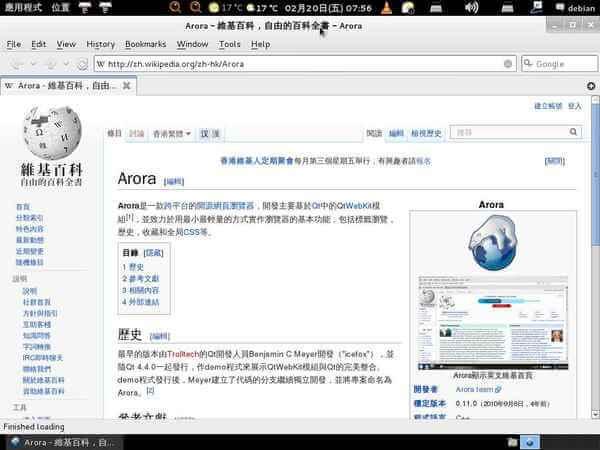Arora - lightweight web browsers for Ubuntu Linux