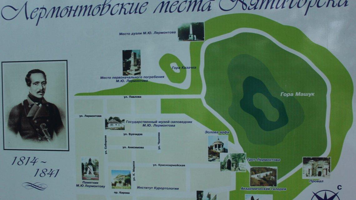 Лермонтовские места в Пятигорске