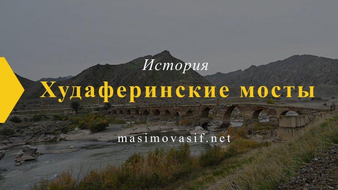 Худаферинские мосты — История