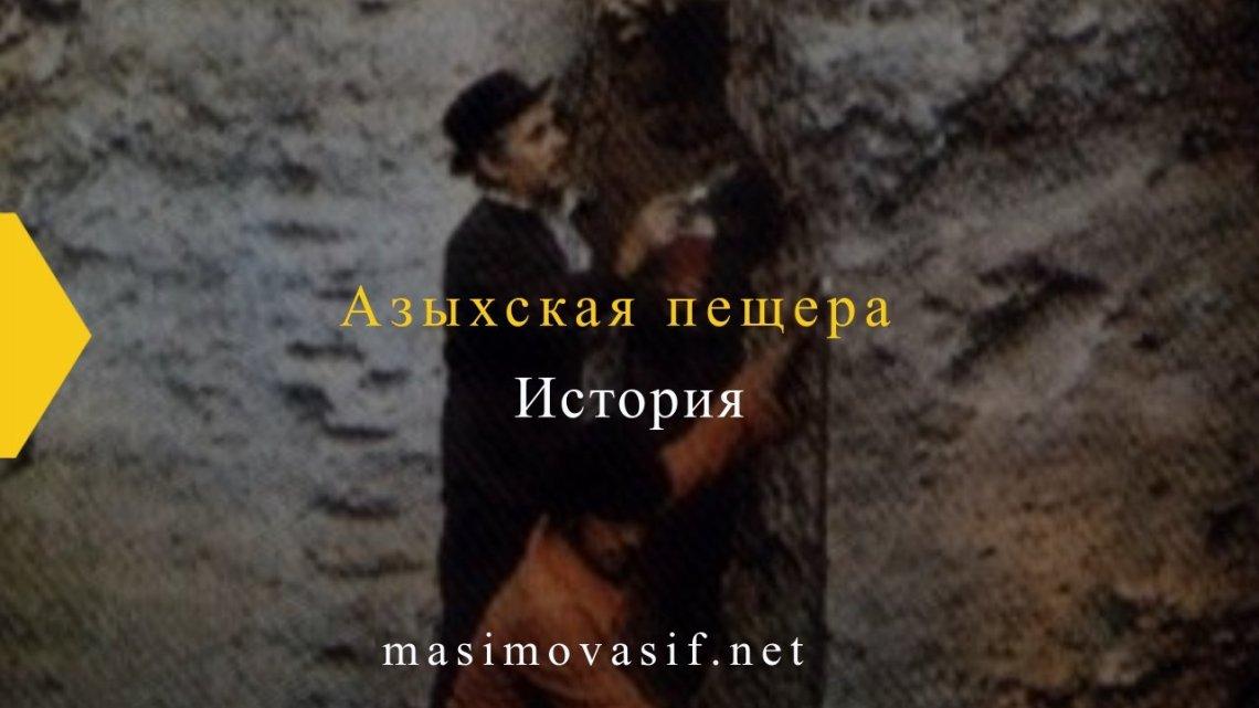 Азыхская пещера — История и документальный фильм