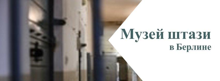 Музей штази в Берлине — история и как добраться