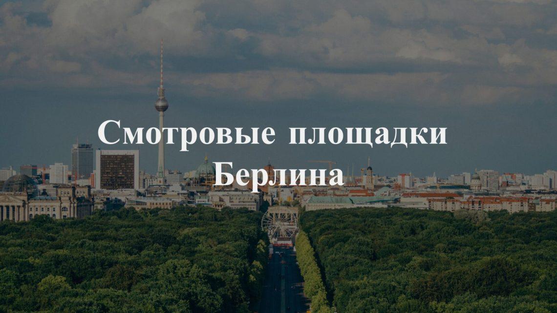 Смотровые площадки Берлина — Список и ФОТО