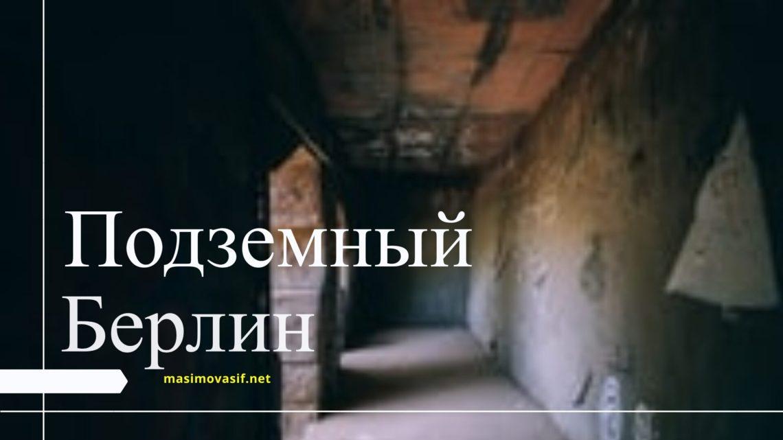 Подземный Берлин: как добраться и  что посмотреть