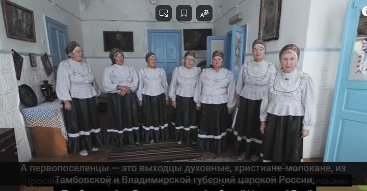 Молокане Украины — ВИДЕО