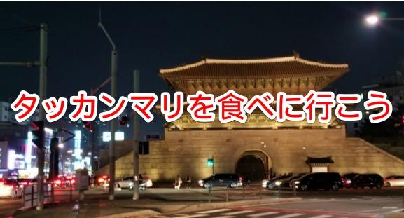 タッカンマリ東大門