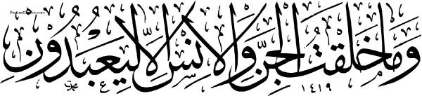 The Study of Tawheed – Shaikh Abdur-Razzaaq Al-Badr(may Allaah preserve him)