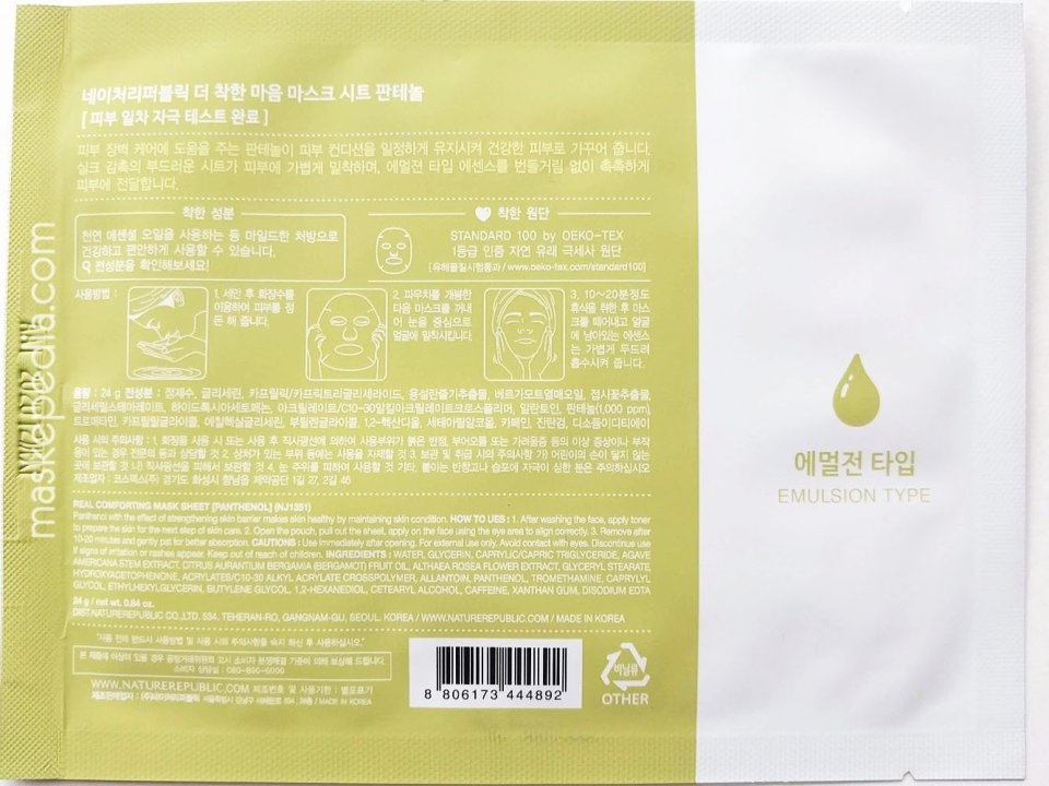 Nature Republic Real Comforting Mask Sheet - Panthenol