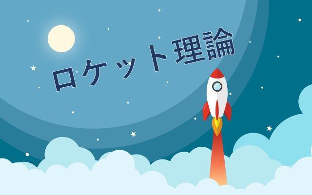 ロケット理論!中期経営計画の目標達成するための3つの要件とは?
