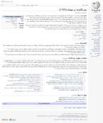 بمبگذاری در مهاباد ۱۳۸۹ ویکیپدیا، دانشنامهٔ آزاد