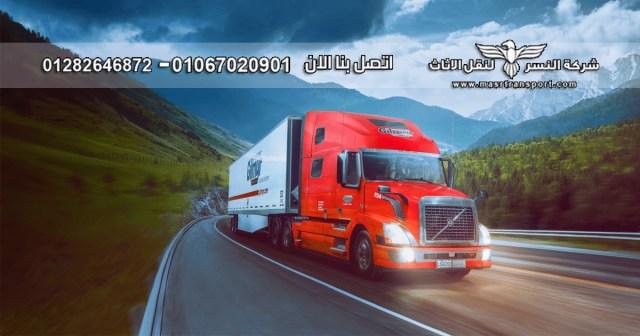 شركة نقل الاثاث بالقاهرة