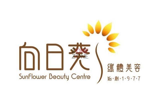 向日葵纖體美容中心 Sunflower Beauty Centre (觀塘店) | Zone One Zone - 按摩推介Massage