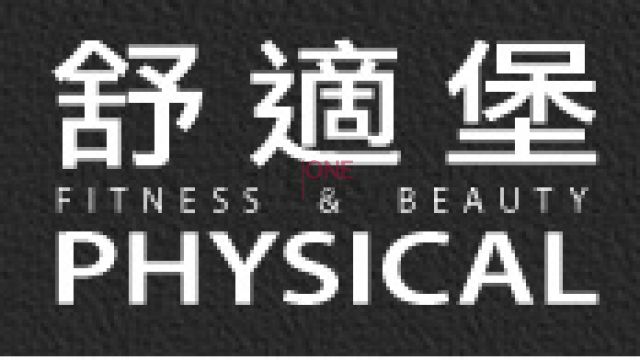 Physical舒適堡 (銅鑼灣分店)   Zone One Zone - 按摩推介Massage