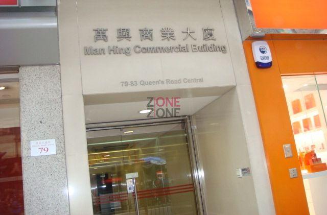 國際中醫藥醫療中心 (中環店)- 中環中醫店   Zone One Zone - 按摩推介Massage